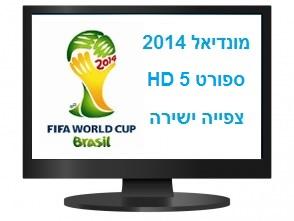 מונדיאל 2014 ערוץ ספורט 5 HD